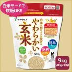 新米 玄米 白米と同じように炊けるやわらかい玄米 9kg(900g×10)コシヒカリ 富山県産 玄米 令和2年産