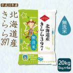 新米 無洗米 20kg 米 (5kg ×4袋) お米 きらら397 北海道産 うるち米 ごはん