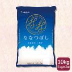 米 お米 10kg 5kg×2袋 ななつぼし 白米 特A 北海道産 うるち米 精白米 ごはん