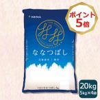 米 20kg 米 5kg×4袋 ななつぼし 白米 北海道産 うるち米 精白米 ごはん