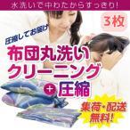 yamatoya-cleaning_huton-assyuku03