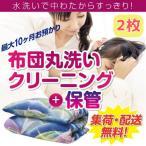 布団クリーニング+保管 2枚  臭いカビや汚れ、ダニもすっきり洗い落とします!宅配 宅配クリーニング 送料無料 羽毛布団、毛布OK