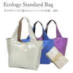 ヤマト屋 バッグ キキ2 RAVIRAVI ラビラビ ネオラビパック 銀座大和屋  t281  ecology standard bag