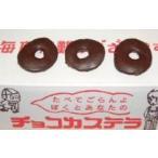 日本ラスクフーズ チョコカステラ (1箱150個入り)  ※宅配のみ※