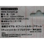 遊戯王 ゼアル デュエリストカードプロテクター   【神代凌牙 CG1410】