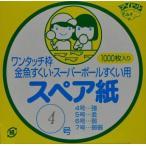 ヨーヨーフーセン・金魚すくい用のポイ用 スペア紙 【強さを指定して下さい】  ※宅配のみ※