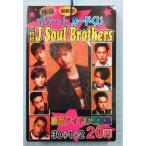 ポケットカードくじ 三代目J Soul Brothers (No.20 30付+1+2) (ゆうパケット発送可)