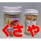 焼くさや瓶詰(素焼き80g ) 送料別