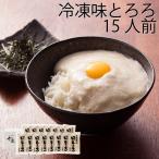 味付きとろろ 冷凍 山芋 ギフト お中元 60g×15袋