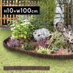 タカショー 花壇フェンス 「ガーデンエッジ焼磨(小)」 10×100cm
