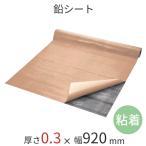 防音シート ソフトカーム鉛シート/0.3mm [鉛0.3mm×幅920mm×長さ10m] 便利な粘着付きタイプ 【強力防音&放射線防護に】