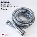 Arromic 「 軽くてしなやかステンレスシャワーホース 」 1.6m 160cm H-S1A 日本製 アラミック ステンレス メタル 柔軟 軽量