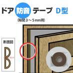ドア隙間防音テープ D型 [隙間 3〜5mm用] 厚さ6mm×幅9mm×長さ2M