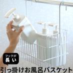 [予約]お風呂収納 「 ハンギングバスケット 」 オリジナル おもちゃバスケット お風呂バスケット  シャンプー ボトル