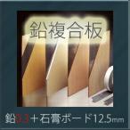 「オンシャット鉛複合板/0.3mm」 [鉛0.3mm+石膏ボード12.5mm] 910mm×1820mm 【強力防音&放射線防護に】