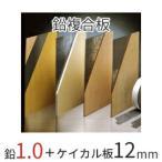 「オンシャット鉛複合板/1.0mm」 [鉛1.0mm+ケイカル板12mm] 910mm×1820mm 【強力防音&放射線防護に】