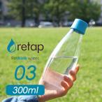 retap03 (リタップ03) 300ml ウォーターボトル 水筒 タンブラー ピッチャー ガラスボトル 耐熱 レンジ可 食洗器可 北欧 デンマーク