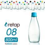 retap08 (リタップ08) 800ml ウォーターボトル 水筒 タンブラー ピッチャー ガラスボトル 耐熱 レンジ可 食洗器可 北欧 デンマーク