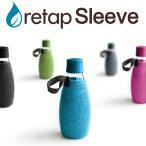 retap Sleeve (専用カバー) リタップ スリーブ 保護カバー ケース 着せ替え 袋 ウォーターボトル マイボトル おしゃれ 北欧 デンマーク