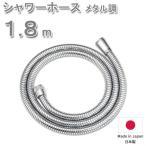 シャワーホース メタル調 1.8m 180cm 防カビ 低臭 取替用 取付簡単 日本製 生活用品 生活雑貨