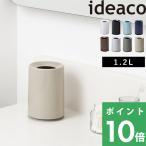 ideaco イデアコ 「mini TUBELOR(ミニチューブラー)」 [1.2L] 卓上 ごみ箱 ゴミ箱 見えない ホワイト/ブラック/ライトブルー/ネイビー/レッド/ブラウン/グレー