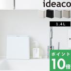 ideaco イデアコ 「TUBELOR mini flap(チューブラー ミニフラップ)」 ごみ箱 ゴミ箱 ダストボックス おしゃれ デザイン雑貨 フタ 生ゴミ