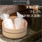 木曽生活研究所 「木曽の檜でつくったアロマ材(入浴用)」 アロマ 檜 ひのき 檜精油 天然素材 日本製