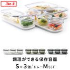 ライクイット 「 調理ができる保存容器 S×3個+トレーMセット 」 like-it 日本製  耐熱 電子レンジOK 冷凍庫OK 割れない 軽い 透明 作り置き つくおき