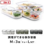 ライクイット 「 調理ができる保存容器 M×3個+トレーLセット 」 like-it 日本製  耐熱 電子レンジOK 冷凍庫OK 割れない 軽い 透明 作り置き つくおき
