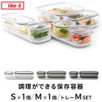 ライクイット 「 調理ができる保存容器 S×1個+M×1個+トレーMセット 」 like-it 日本製  耐熱 電子レンジOK 冷凍庫OK 割れない 軽い 透明 作り置き