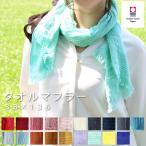 ORIM オリム「Towel Muffler タオルマフラー」 34色 [A] 今治タオル マフラータオル ストール スカーフ 綿 100% コットン ガーゼ 日よけ UVカット 吸水 速乾