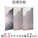 「ソフトカーム鉛複合板/0.3mm」 [鉛0.3mm+ケイカル板12mm] 910mm×1820mm 【強力防音&放射線防護に】