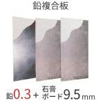 「ソフトカーム鉛複合板/0.3mm」 [鉛0.3mm+石膏ボード9.5mm] 910mm×1820mm 【強力防音&放射線防護に】