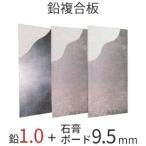 「ソフトカーム鉛複合板/1.0mm」 [鉛1.0mm+石膏ボード9.5mm] 910mm×1820mm 【強力防音&放射線防護に】