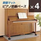 ピアノ防振ベース(4枚セット)