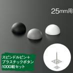 スピンドルピン+ボタンワッシャー 25mm用  1000組セット [厚さ25mmボード用] 【専用接着剤つき】 【標準タイプ】