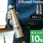 Russell Hobbs ラッセルホブス 「 Salt & Pepper Mill 2SET 電動ミル ソルトアンドペッパー 2本セット 」7922JP 塩 岩塩 胡椒 キッチン家電 調理家電