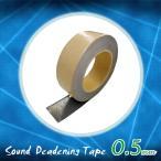 デッドニング用鉛テープ/0.5mm  [厚さ0.5mm×幅40mm×長さ10M]  手軽にカーオーディオの音質をUP♪  【送料無料】