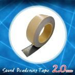 デッドニング用鉛テープ/2.0mm  [厚さ2.0mm×幅40mm×長さ5M]  手軽にカーオーディオの音質をUP♪  【送料無料】