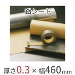 防音シート オンシャット鉛シート/0.3mm [鉛0.3mm×幅460mm×長さ10m] 便利な粘着付きタイプ 【強力防音&放射線防護に】