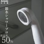 アラミック Arromic 節水シャワープロ ST-A3B 節水シャワーヘッド 増圧 水圧アップ 取付け簡単 日本製