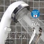 アラミック Arromic 節水シャワープロ・プレミアム ST-X3BAC / ST-X3BAW 節水シャワーヘッド プロプレミアム 止水 増圧 水圧アップ 取付け簡単 日本製 3年保証