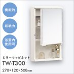 ミラーキャビネット TW-T300 機能的 棚付き 洗面所 浴室 東プレ 小物 収納 キャビネット 壁面取付 脱衣所 浴室使用可能