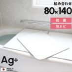 日本製 抗菌 お風呂ふた 「Ag銀イオン風呂ふた W14」 80×140cm用 [実寸 78×138cm] 組み合わせタイプ  銀イオン 東プレ