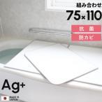 日本製 抗菌 お風呂ふた 「Ag銀イオン風呂ふた L11」 75×110cm用 [実寸 73×108cm] 組み合わせタイプ  銀イオン 東プレ