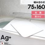 日本製 抗菌 お風呂ふた 「Ag銀イオン風呂ふた L16」 75×160cm用 [実寸 73×158cm] 組み合わせタイプ  銀イオン 東プレ