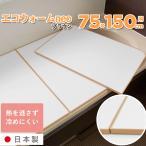 4倍保温 お風呂ふた 冷めにくい風呂ふた L15 75×150cm用 組み合わせ 抗菌 東プレ