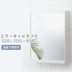 ミラーキャビネット T-3246 洗面所 浴室 コンパクト 機能的 東プレ 小物 収納 キャビネット 壁面取付 洗面所 脱衣所 浴室使用可能