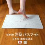 日本製 珪藻土バスマット なのらぼ 足快バスマット Made in Japan [57.5×42.5cm] 全8柄 レギュラーLサイズ 速乾 吸水 足ふきマット 珪藻土マット