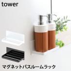 tower 【 マグネットバスルームラック タワー 】 03269 03270 ホワイト ブラック 収納棚 ディスペンサーラック 小物置き 小物収納 磁石 浴室 壁面 山崎実業